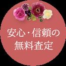 安心・信頼の無料査定