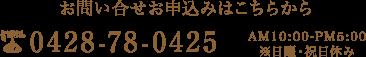 0428-78-0425