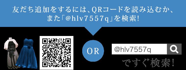 友だち追加をするには、QRコードを読み込むか、また「@hlv7557q」を検索!